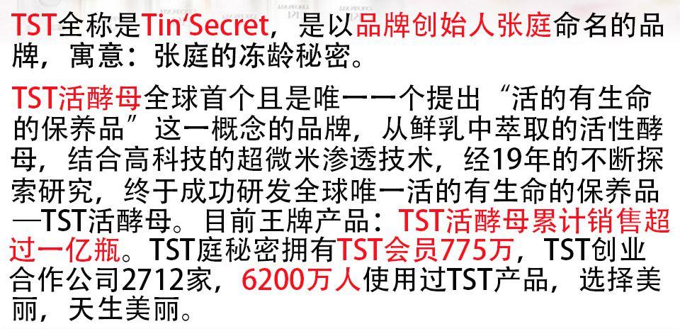 TST庭秘密免费申请TST会员/代理
